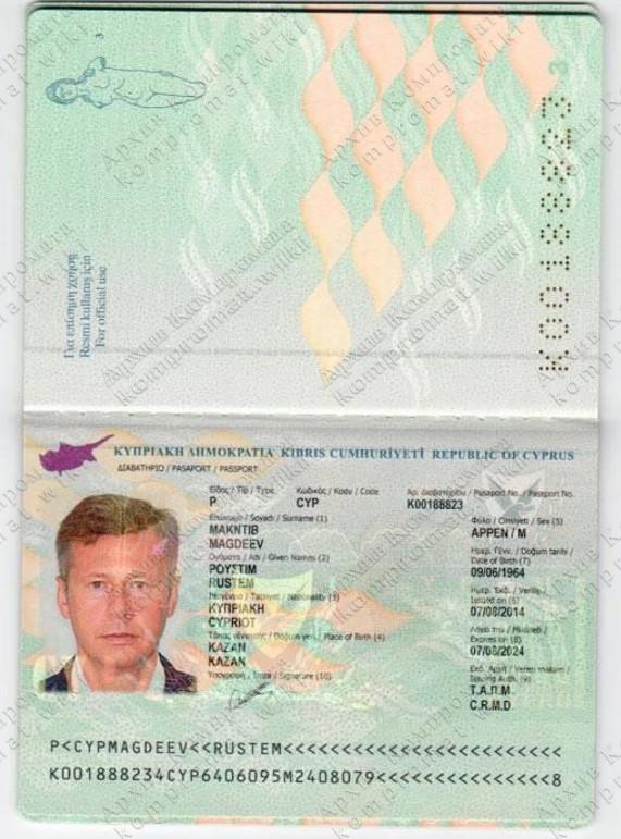 Magdeev-pasport-kipr.jpg
