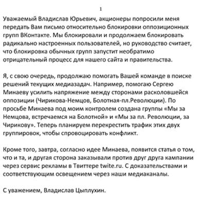 Surkov-vk1.jpg
