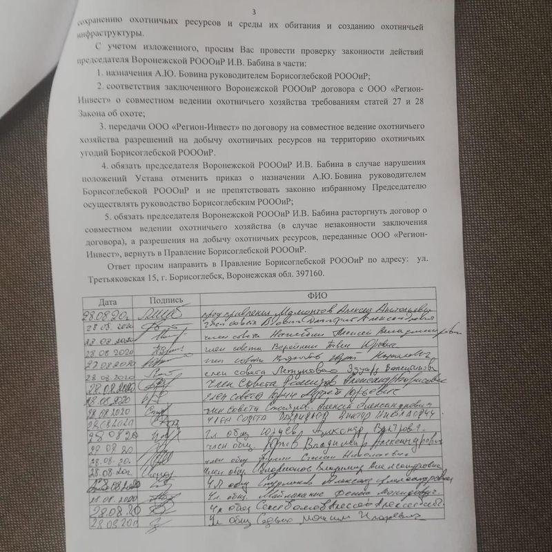 Zayavlenie-Mamontov002.jpg